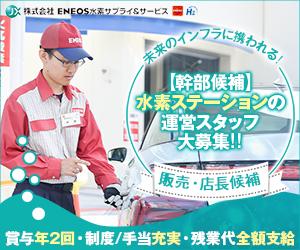 水素ステーションの運営スタッフ大募集!!