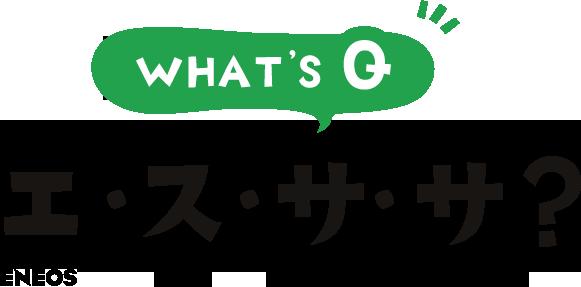 WHAT'S エ・ス・サ・サ? ENEOS 水素 サプライ&サービス